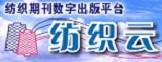ShanghaiTextileCloud
